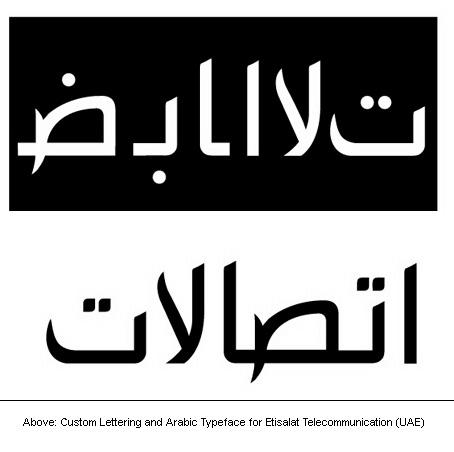 Etisalat Arabic Lettering