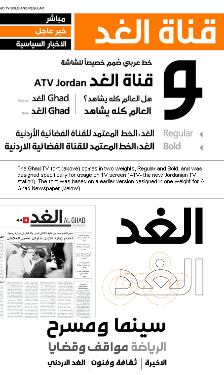 AlGhad TV Arabic Typeface