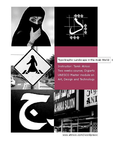 http://www.atrissi.com/blogimages/branding.jpg