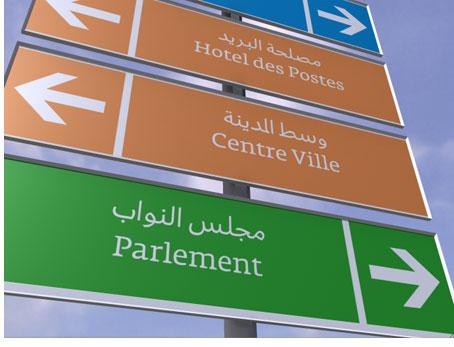 Sample usage of Fedra Arabic applied on signage Design