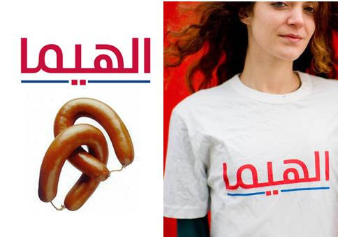 hema-arabic-atrissi-2.jpg