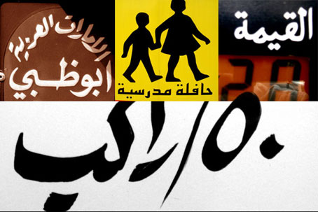 abu-dhabi-street-typography.jpg