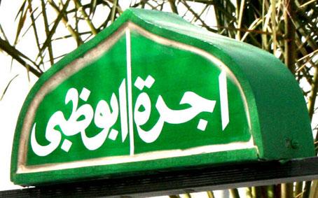 abu-dhabi-taxi-calligraphy.jpg