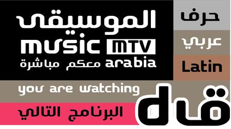 MTV_Arabia_Arabic_font