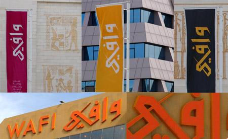 Arabic Wordmark