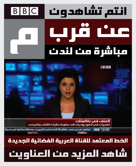 Preview of the new custom Arabic font developed by Tarek Atrissi Design for the new BBC arabic speakingsatellitetelevision.