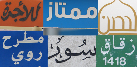 oman_street_arabic_typography.jpg