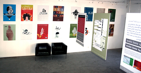 arabic-design-exhibition.jpg