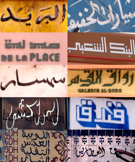 street_typography_morocco_mrakech.jpg