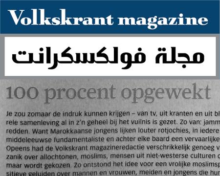 arabic-volkskrant-moslim-special.jpg