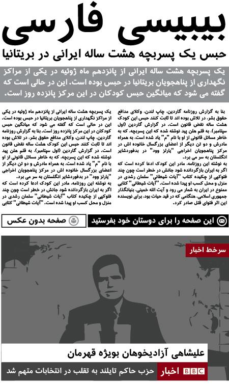 bbc-farsi-font-typeface.jpg