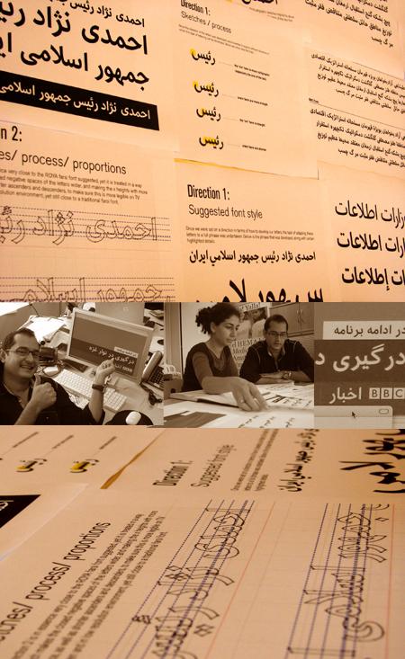 bbc-persian-arabic-type-design-font.jpg