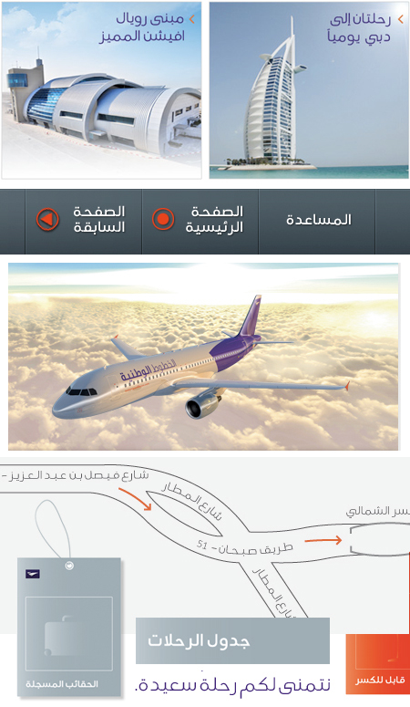 airline-arabic-font.jpg