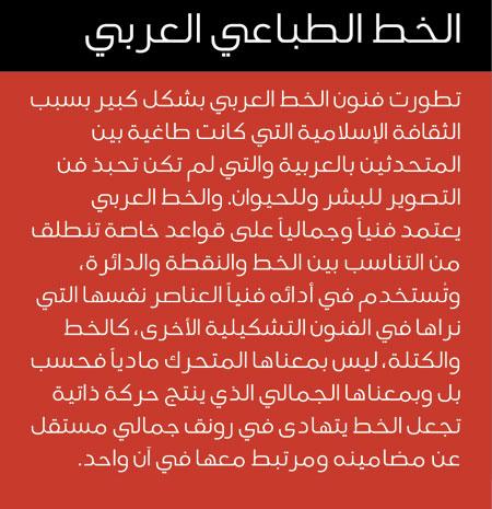 atrissisans-arabicfont.jpg
