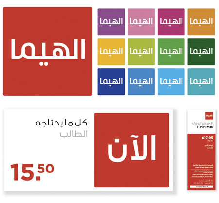elhema-identity-arabic.jpg