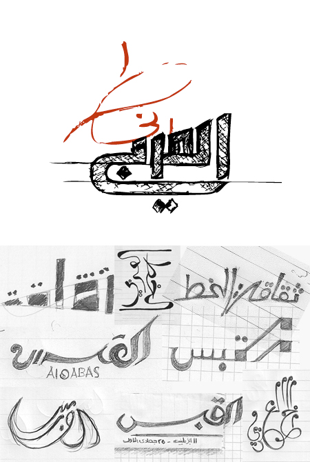 kuwait-typography-sketches.jpg