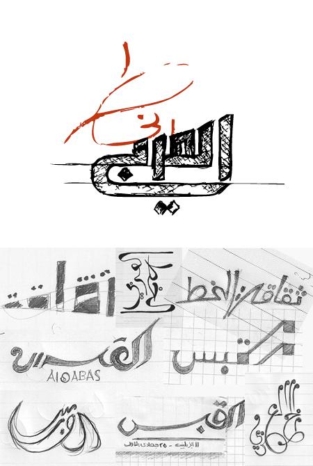 kuwait-typography-sketches.jpg
