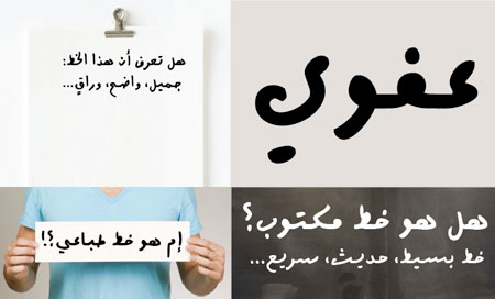 arabic-font-museum-modern-art.jpg