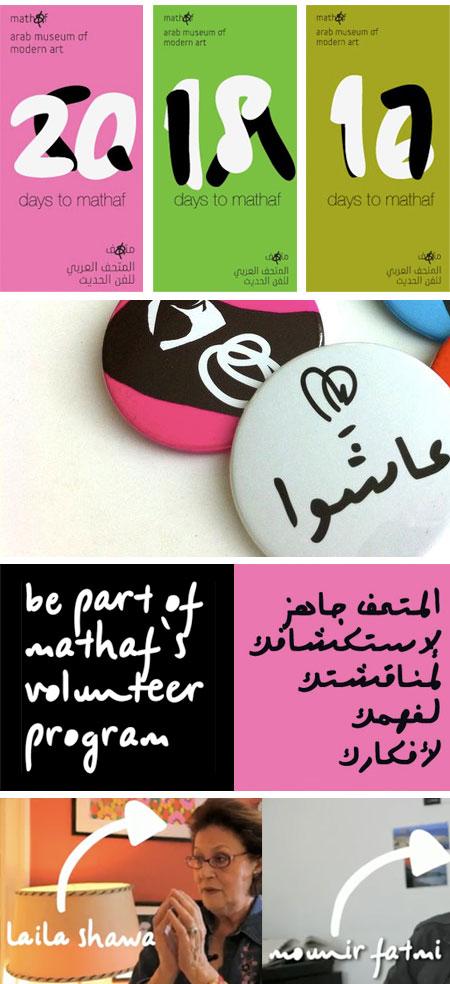 mathaf-museum-arab-typographic-branding.jpg