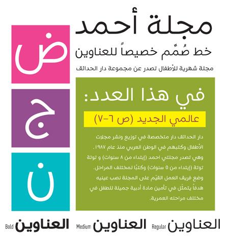 ahmad_magazine_arabic_font.jpg