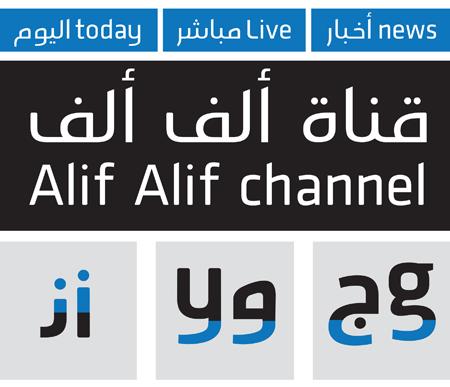 alif_alif_radio_tv_saudi_typography.jpg