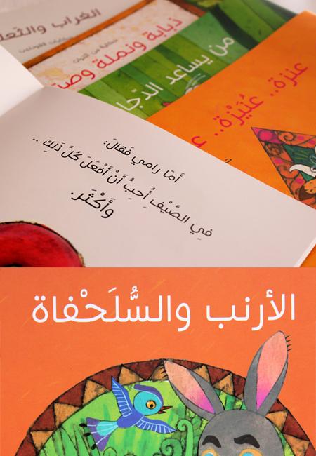 children_magazine_arabic_font_typography1.jpg