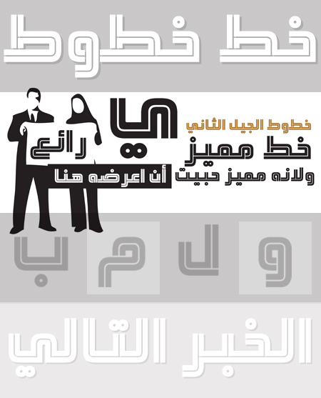 khat_khoutout_arabic_display_font.jpg
