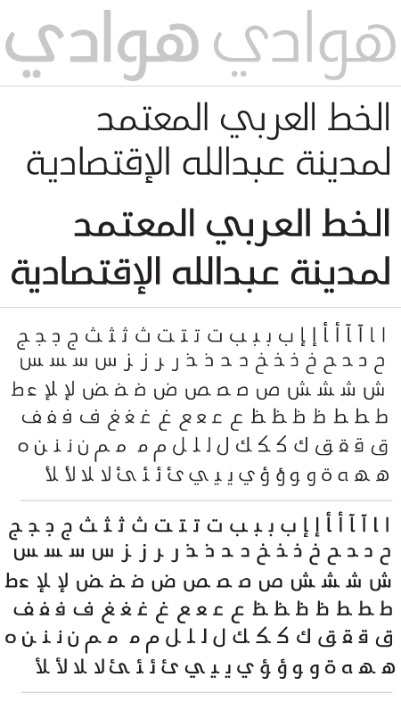 king_abdulaziz_city_typography_custom_font.jpg