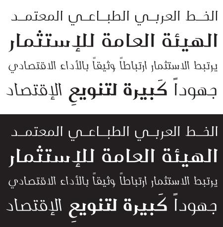 sagia_arabic_type_design_family_light_italic1.jpg
