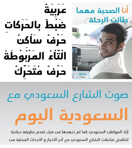 saudi_type_design_arabic_font.jpg