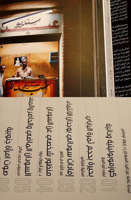 sudan_design_typography.jpg