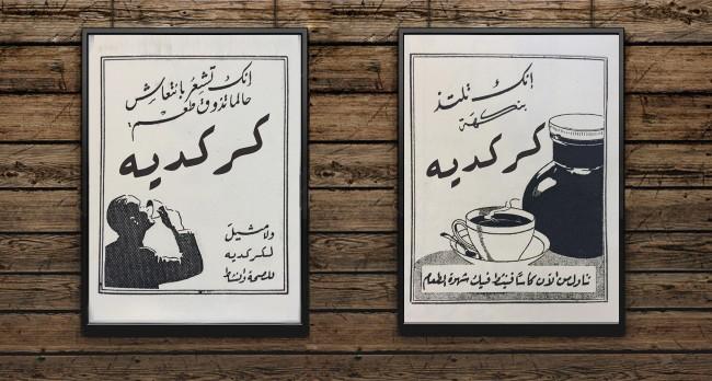 Karkadeh Caf 233 Branding Amp Visual Identity Tarek Atrissi