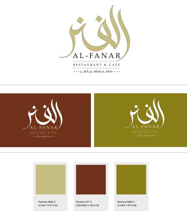 1_alfanar_branding_dubai_logo_design