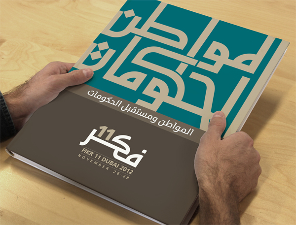 Typographic visual design / branding for the Fikr Conference, seen here on the catalogue cover