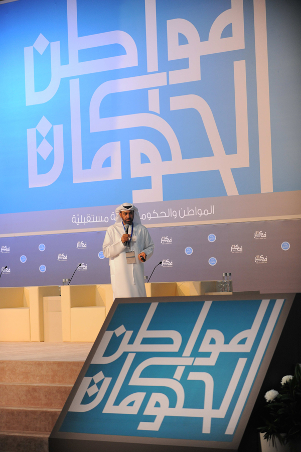 Conference branding as seen on stage with the typographic visual composition