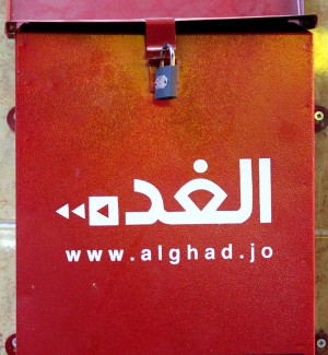AlGhad_newspaper_branding