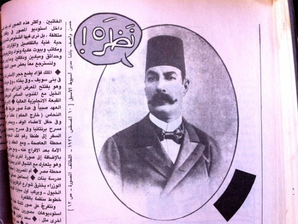 Tarek Atrissi Research into the history of Arabic Graphic Design: collection of vernacular printed material and a special research conducted on studying the work of Egyptian graphic artist mehyedeen al labbad. Shown here the Nazar publication of ??? ????? ??????