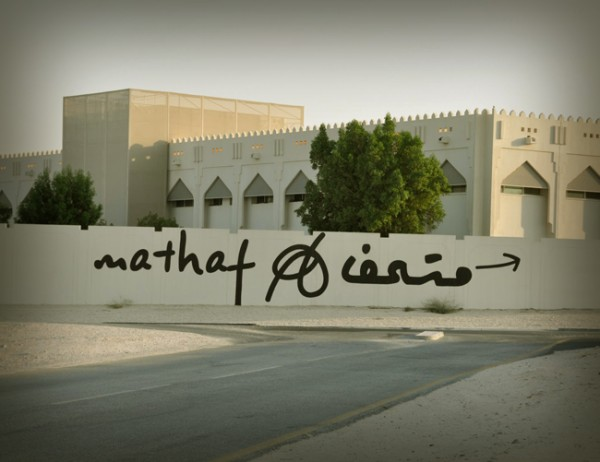 Arabic and Latin bilingual typeface by Tarek Atrissi Design for the Mathaf Museum of Modern art in doha Qatar. Font shown on museum entrance signage.