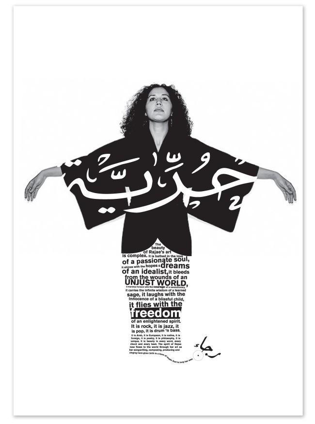 1_freedom_poster_rajae_tarek_atrissi