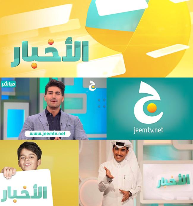 4_Branding_jeem_arabic_TV_channel_desig_television