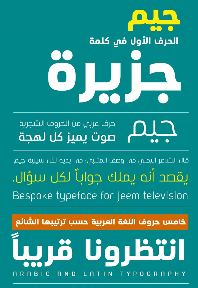 5-Typeface_arabic_font_design_bilingual_TV_television_qatar