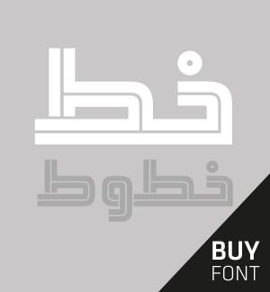khatt_Khtout_font_arabic