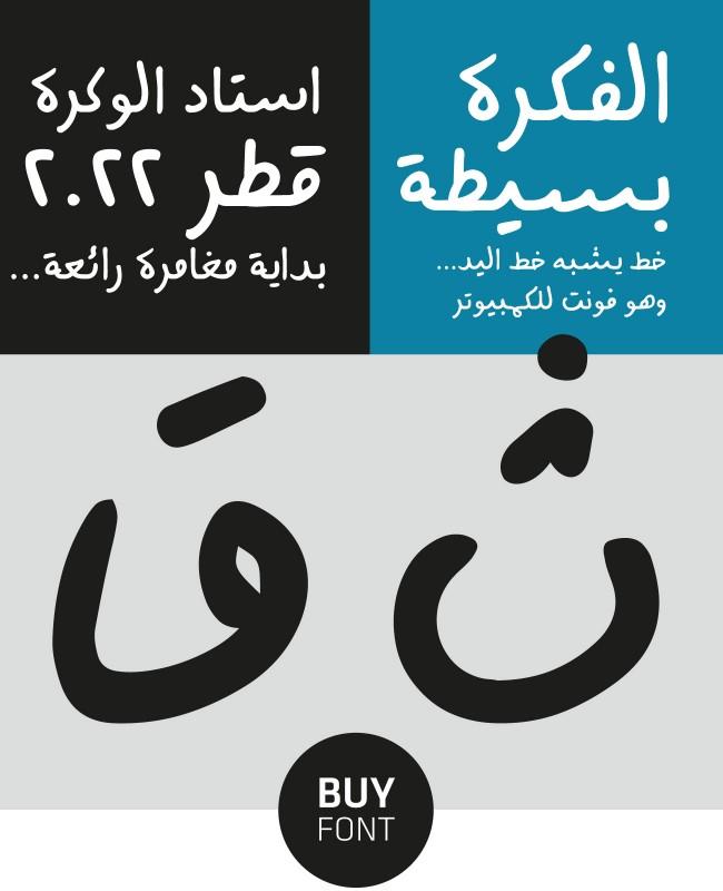 1_download_arabic_font_handwritten