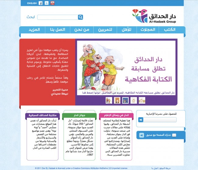 1_publishing_house_arabic_website_design