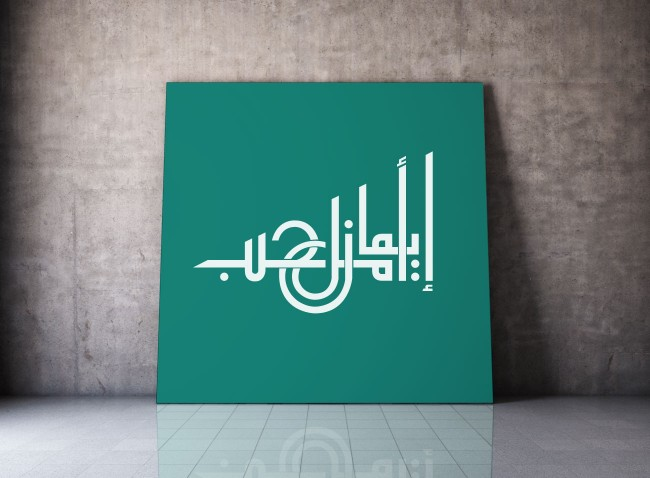 2_Arabic_calligraphy_canvas_calligrapher_three_words