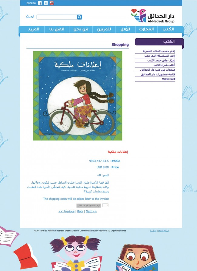 2_arabic_website_ecommerce_books_children