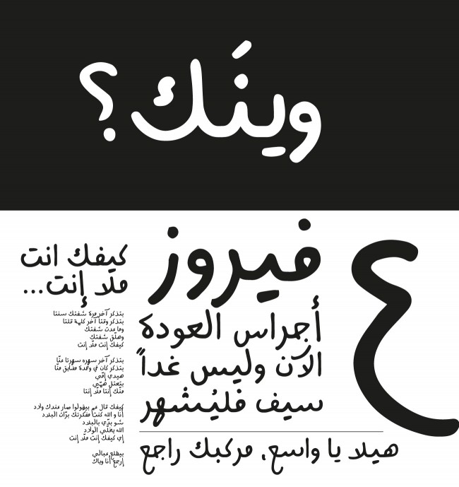 Arabic-Handwritten Typeface | Tarek Atrissi Design | The ...
