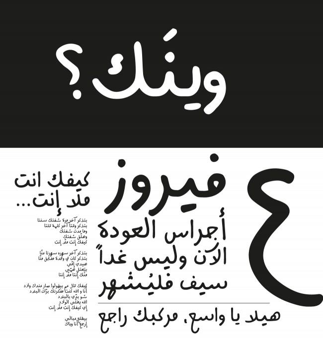 2_tarek_atrissi_font_arabic_typeface