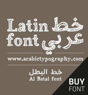 Albatal_arabic_font_al_batal