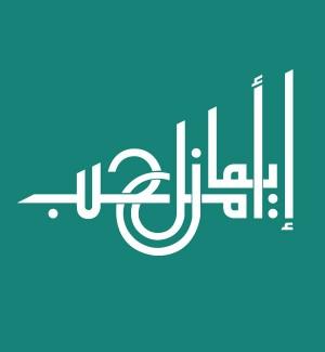 Arabic_calligraphy_artwork